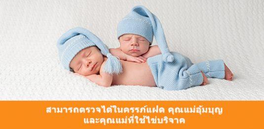 twin--สามารถตรวจครรภ์แฝด-แม่อุ้มบุญและไข่บริจาคได้ (1)