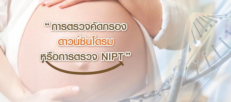 การตรวจคัดกรองดาวน์ซินโดรม หรือการตรวจ NIPT