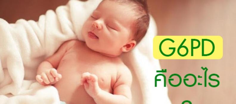 ภาวะพร่องเอนไซม์ G6PD  โรคที่พ่อแม่มือใหม่ควรรู้